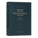 法律文明史(第12卷):近代亚非拉地区法(上卷・亚洲法分册)