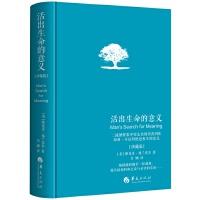 活出生命的意义[珍藏版](入选香港大学必读50本图书,美国最有影响力的10本图书之一)
