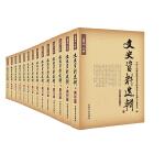文史资料选辑合订本(全2箱,共54卷,总157辑)一部百年波澜壮阔的辉煌历史巨著