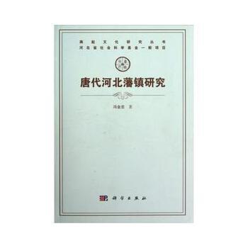 唐代河北藩镇研究