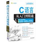 C语言从入门到精通(第2版)(附光盘1张)