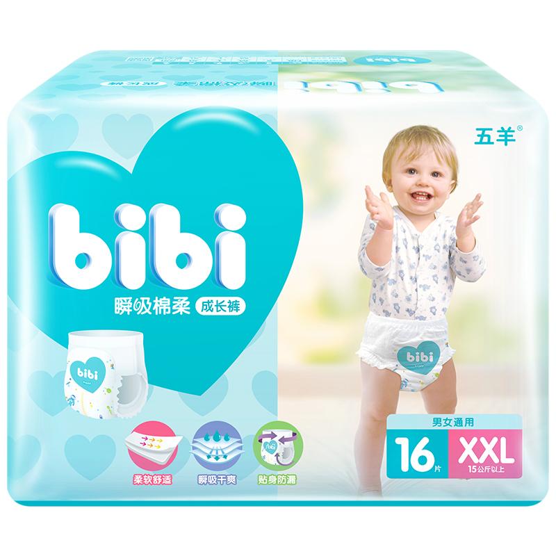 [当当自营]五羊 fbibi特级棉柔婴儿成长裤(男女通用)XXL码16片 纸尿裤(适合12KG以上)