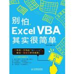 别怕,Excel VBA其实很简单(电子书)