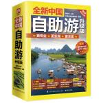全新中国自助游 升级版