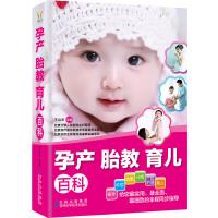 孕产胎教育儿百科(北京大学人民医院妇产科主任医师王山米从事妇产科教学、医疗及科研工作40余年的经验总结,详细指导备孕、妊娠、分娩、产后、育儿,一本书管用五年)