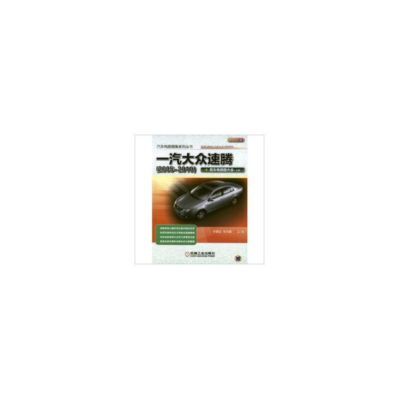 一汽大众速腾(2005-2010)整车电路图大全 车德宝 9787111385622 机械