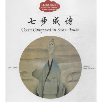 七步成诗-中国诗书故事