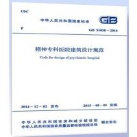 GB51058-2014 精神专科医院建筑设计规范