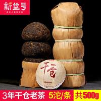 新益号 三年干仓云南普洱茶熟茶 经典普洱沱茶100g/个