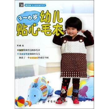 《3-6岁幼儿贴心毛衣/手工坊贴心童装编织系列