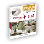 家居风格材料搭配创意图典·中式风