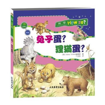 科学HOW SO? 动物大作战:13.动物  兔子蛋?狸猫蛋? (韩)Korea Tolstoi编辑部著,千太阳文化发展有限公司 9787801769275