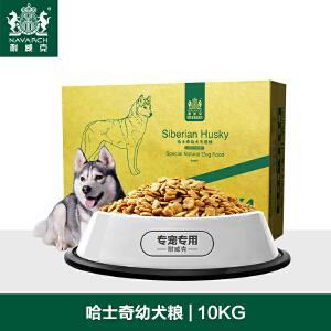 耐威克主犬粮 哈士奇狗粮专用幼犬狗粮10KG/箱