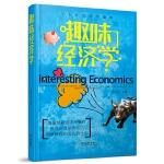 趣味经济学*
