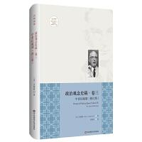 政治观念史稿(卷三):中世纪晚期(修订版)(全新中译本)