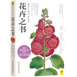 花卉之书――世界大师手绘经典