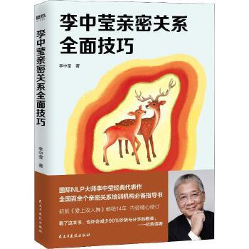 李中莹亲密关系 全面技巧(2019新版)