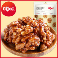 【百草味_琥珀核桃仁】坚果干果168g 休闲零食特产 云南纸皮核桃仁