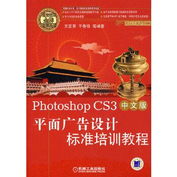 Photoshop CS3中文版平面广告设计标准培训教程(含1DVD)