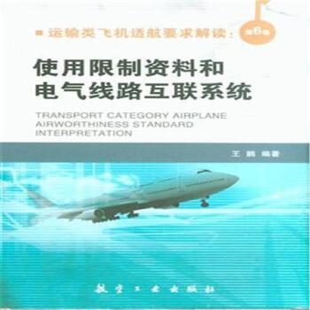 互联系统-运输类飞机适航