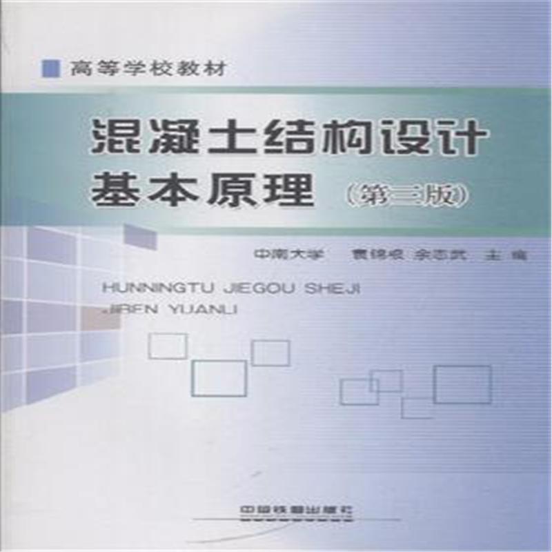 《混凝土结构设计基本原理-(第三版)》袁锦根