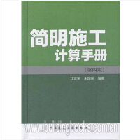 简明施工计算手册(第四版)