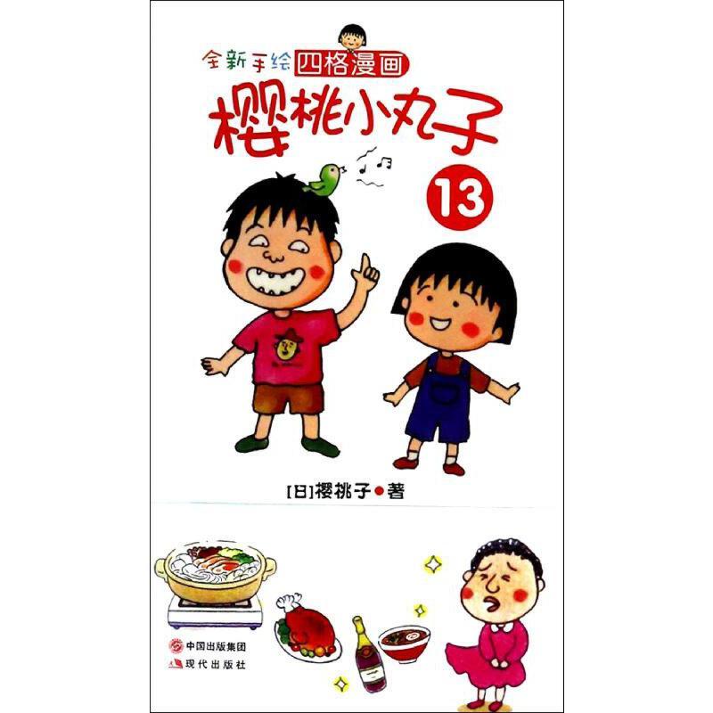 《全新手绘四格漫画樱桃小丸子(13)》(日)樱桃子