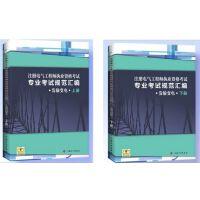 2015年注册电气工程师专业考试规范汇编(发输变电)(上下册)
