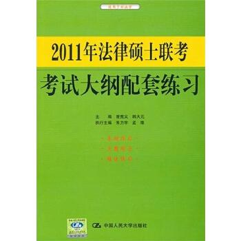 2011年法律硕士联考 考试大纲配套练习(适用于非法学)