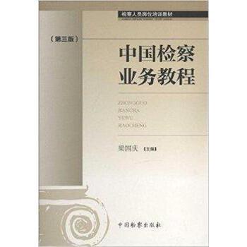中国检察业务教程-(第三版)