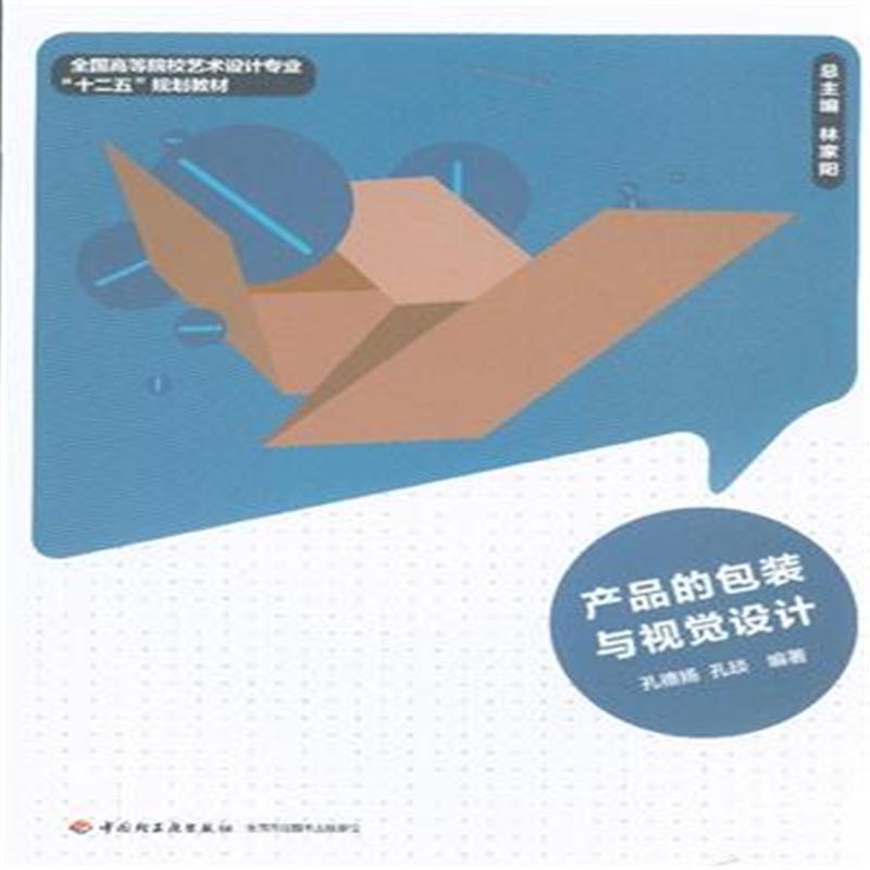 《产品的包装与视觉设计(