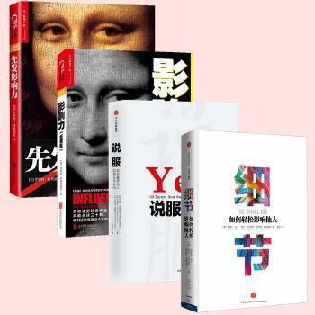 影响力套装 细节+说服+先发影响力+说服 西奥迪尼(经典版) 北京联合出版公司 等
