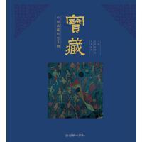宝藏:中国西藏历史文物(中文版)