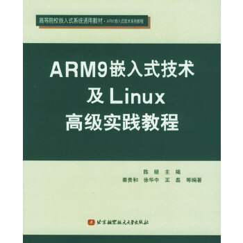 ARM9嵌入式技术及Linux高级实践教程——高等院校嵌入式系统通用教材·ARM嵌入式技术系列教程