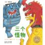 大卫·麦基经典寓言绘本:三个怪物(平)(新版)