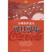 【RT4】全球饮料龙头:可口可乐 杨春伟,徐苑琳 上海财经大学 9787810989053