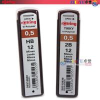 满99包邮 德国进口红环ROTRING 自动笔铅芯/替芯 活动铅芯0.5mm