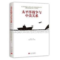 正版图书 太平洋战争与中美关系
