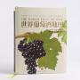 世界葡萄酒地图(第七版)