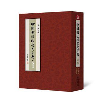 中国书法标准大字典・草书