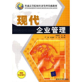 现代企业管理(普通高等院校经济管理基础教材)