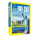 畅游美国(升级版)(国内资深旅游团队原创第一本美国境外旅游图书,为中国游客赴美旅游量身定做。持本书可享佰程旅行网报团人民币300元优惠)