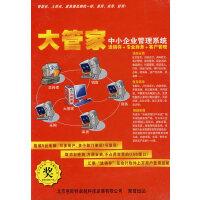 大管家:中小企业管理系统(进销存+专业财务+客户管理)(软件)