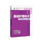 基础护理技术(实训视频App+光盘版)