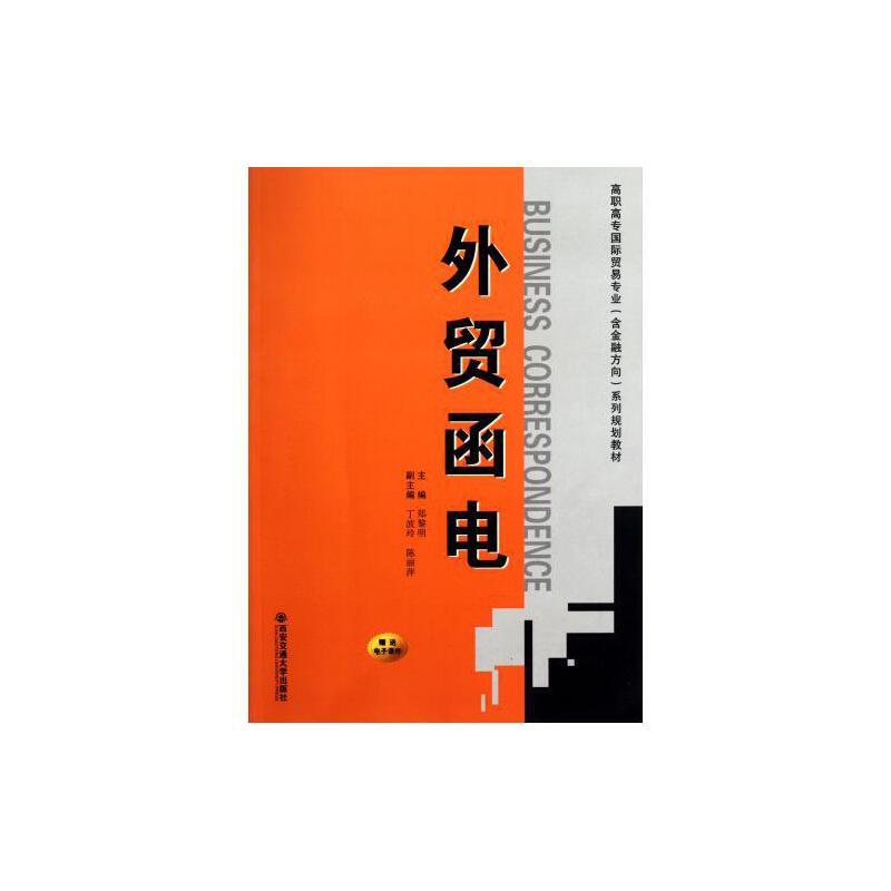 郑黎明西安交大 经济 【正版书籍】