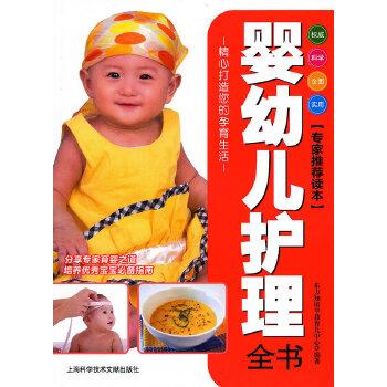 婴幼儿护理全书