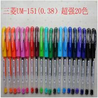 原装日本三菱UM-151水笔 三菱中性笔UM-151 三菱笔 0.38mm 20色可选
