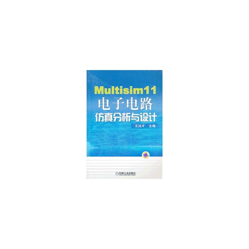 《multisim 11电子电路仿真分析与设计