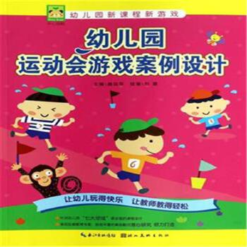 《幼儿园运动会游戏案例设计(
