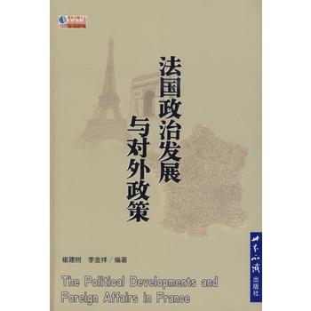 法国政治发展与对外政策 崔建树,李金祥 著 【正版书籍】